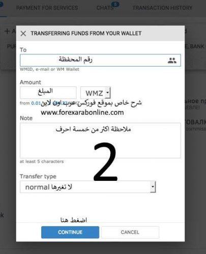 تحويل الاموال فى Webmoney من حساب الى اخر شرح بالفيديو