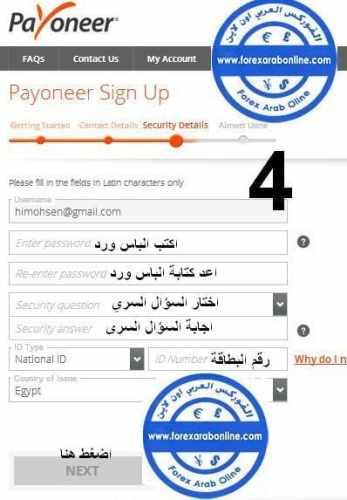 طريقة التسجيل فى payoneer