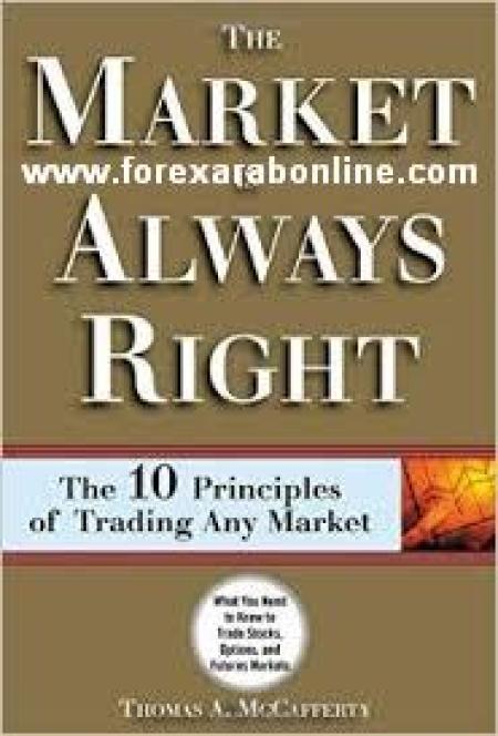 كتاب السوق دائما على حق