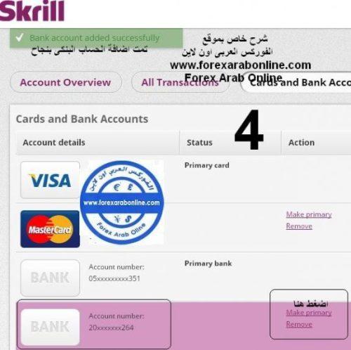 اضافة حساب بنك مصر الى skrill