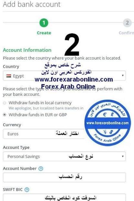 اضافة الحساب البنكى الى بايزا