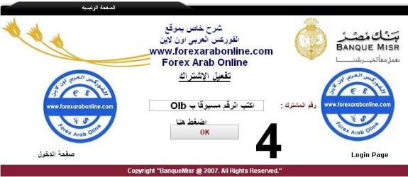 بنك اون لاين بنك مصر