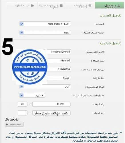 شرح تسجيل حساب ecn