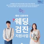 예비,신혼부부 웨딩검진 지원사업 서울특별시 보라매병원