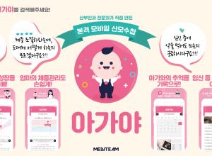 모바일산모수첩 『아가야』, 약물 업데이트 2018.11.19