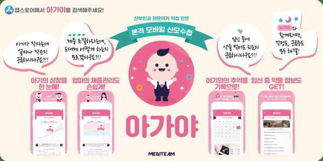 모바일산모수첩 『아가야』, 약물 업데이트 2018.11.191 min read