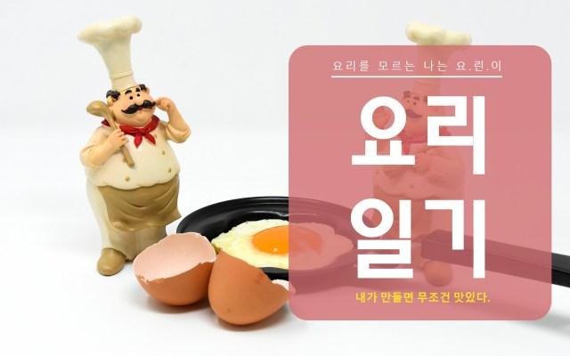 요린이]명란달걀말이2 min read