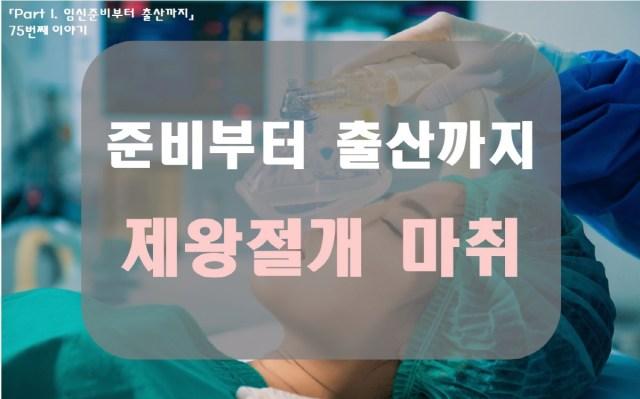 임신 36주, 제왕절개 마취에 대해서…3 min read