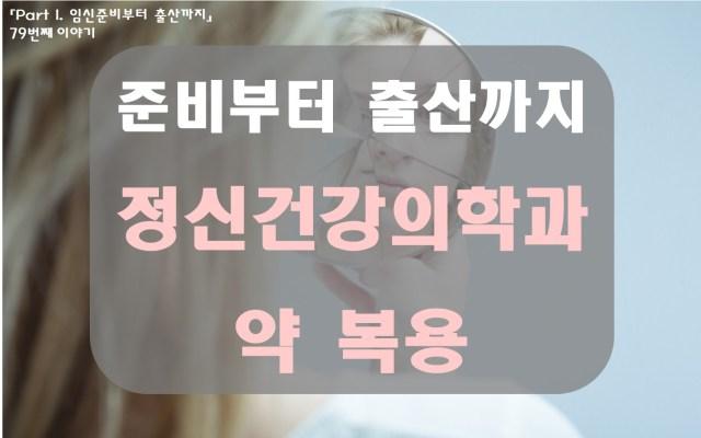 특집]산모와 정신과 약물 복용3 min read