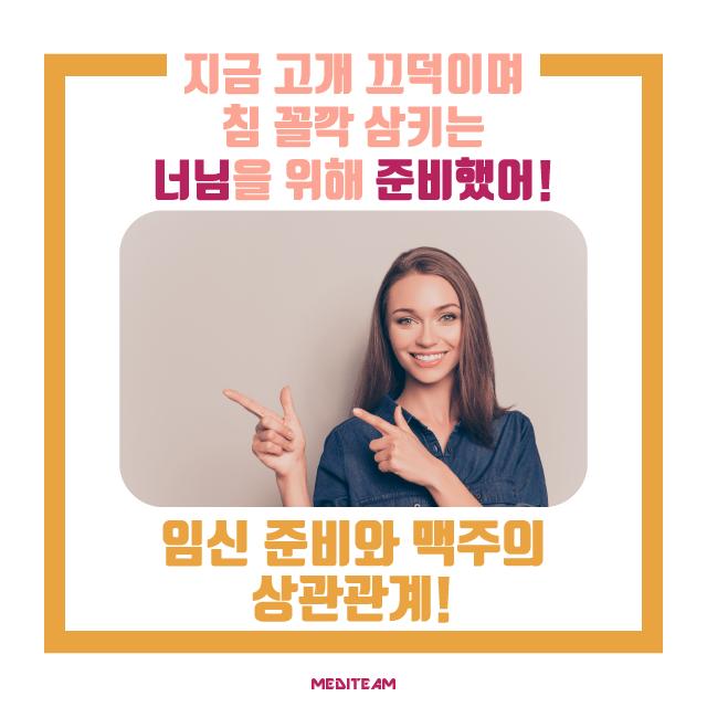 임신준비 술 맥주 (7).png