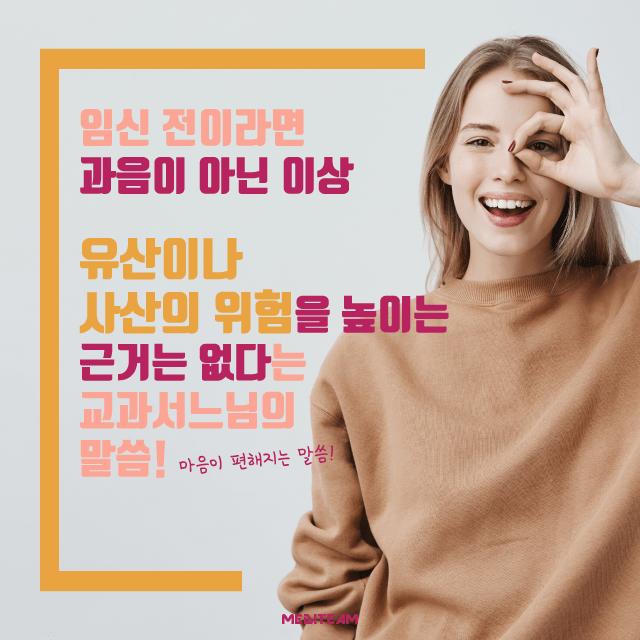 임신준비 술 맥주 (9).png