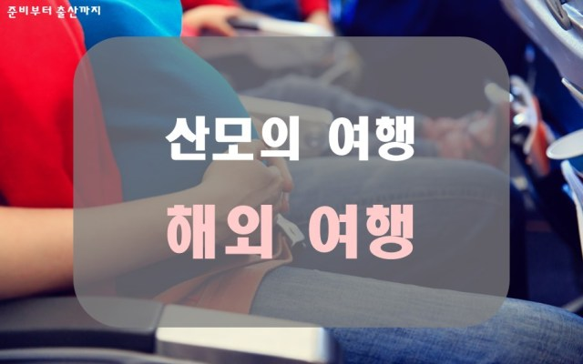 산모의 해외 여행6 min read
