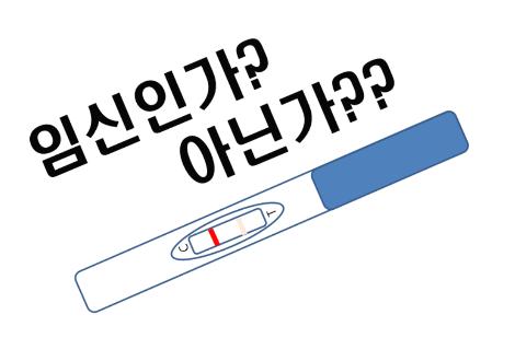 임신테스트기 (1).png