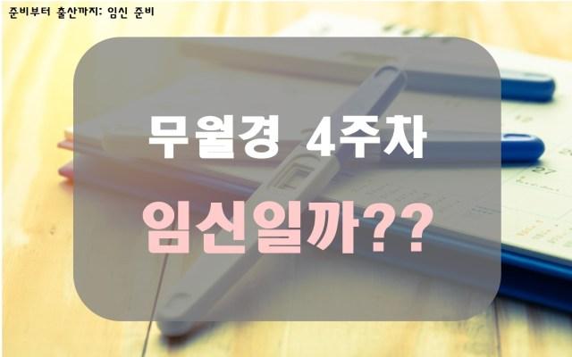 무월경 4주, 아기가 생겼을까?3 min read
