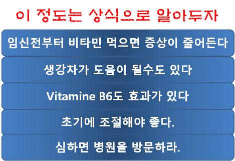 임신성구토 (5).png