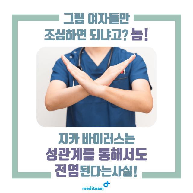 임신준비 여행 휴가 지카바이러스 (11).png