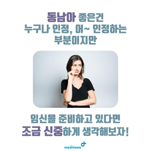 임신준비 여행 휴가 지카바이러스 (5).png
