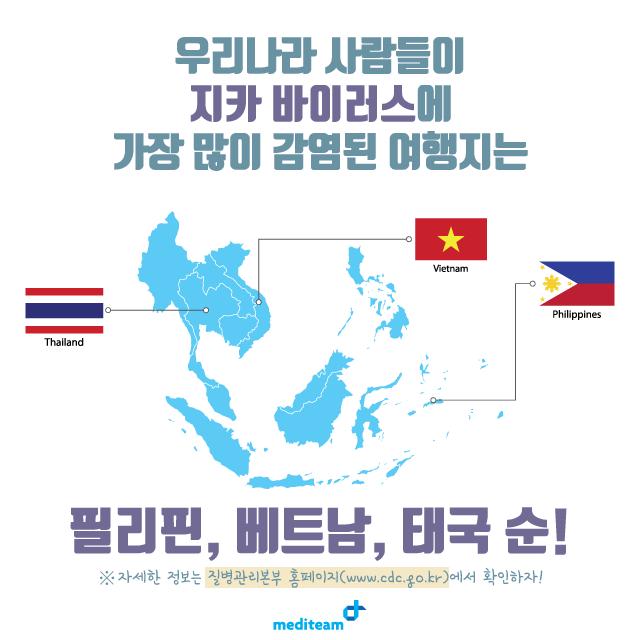 임신준비 여행 휴가 지카바이러스 (8).png