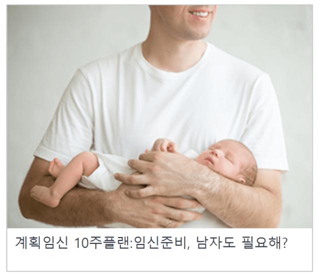 굿닥#5 계획임신 10주 플랜, 임신준비 남자도 필요해?1 min read
