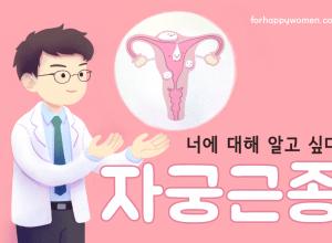 브런치북 ] 자궁근종 : 너에 대해 알고 싶다.