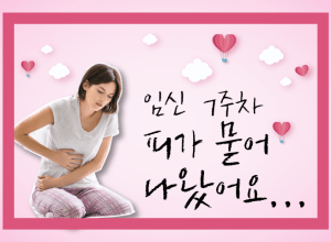 임신초기 출혈/임신초기 유산, 피가 묻어 나왔어요… 병원에 가봐야할까요? (임신 7주)