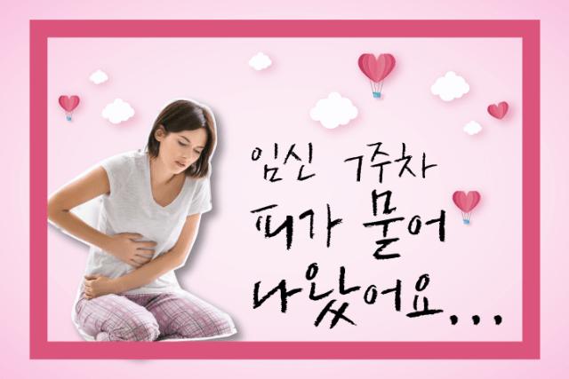 임신초기 출혈/임신초기 유산, 피가 묻어 나왔어요… 병원에 가봐야할까요? (임신 7주)5 min read