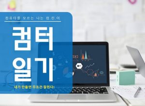 WORDPRESS.COM] Post Types Order 포스트 순서 바꾸기