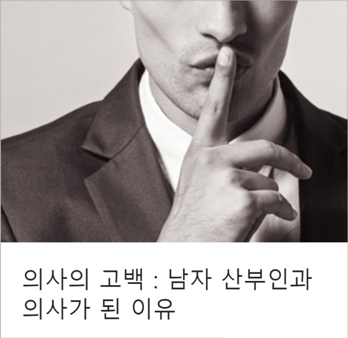 굿닥]남자산부인과 의사가 된 이유