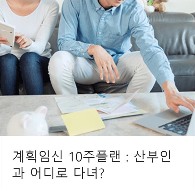 굿닥 #3, 계획임신 10주플랜, 산부인과 어디로 다녀?1 min read