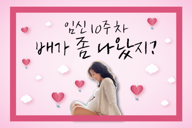 임신 초기 변화] 배가 좀 나왔지? (임신10주)4 min read