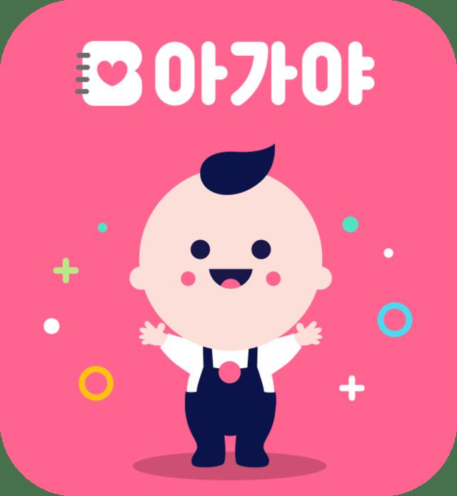 모바일 산모수첩-「아가야」앱 기록 20180703