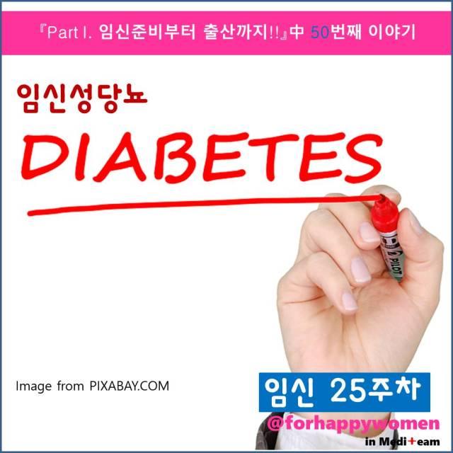 임신성당뇨 진단검사(임당검사 재검),임신 25주차4 min read