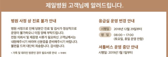 2018 제일병원 폐원위기