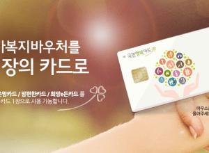 국민행복카드 – 임신 확인 후 가장 먼저할 일