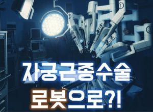 산부인과에서 로봇수술