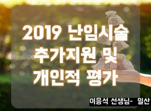 2019 난임시술 추가지원 및 개인적 평가