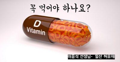 vitamin D 먹어야 하나요?