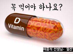 비타민 D – 꼭 먹어야 하나요?