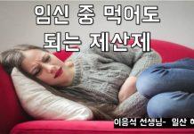 임신 중 약물복용 제산제