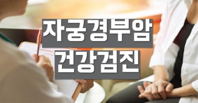 자궁경부암 검사6 min read