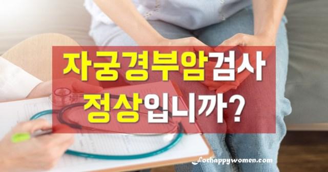 자궁경부암 결과 정상… 정말? 자궁경부암 검사 2번째 이야기