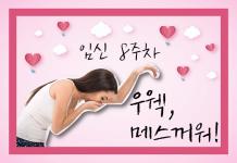 임신성 구역 구토 (8주)