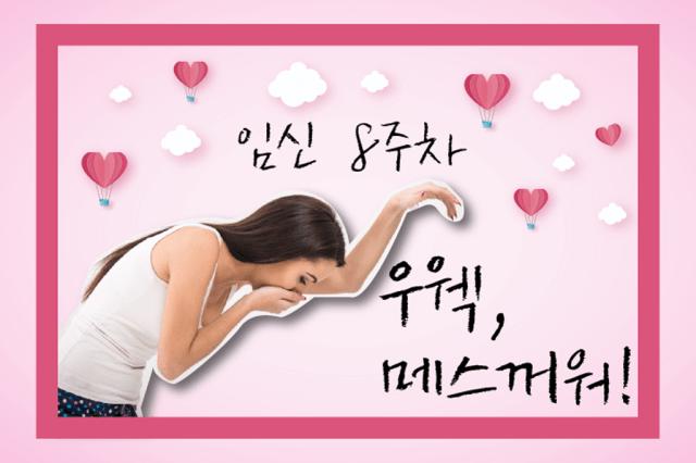 임신 중 구역 구토, 우웩… 겁나 메스꺼워 (임신 8주)6 min read