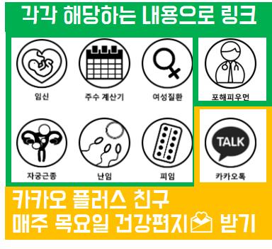 포해피우먼닷컴 메뉴버튼3
