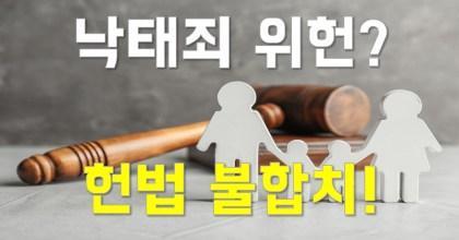낙태죄 위헌 헌법 불합치