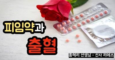 피임약 복용 중 발생한 출혈