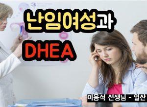 DHEA 와 난소기능이 감소한 난임여성