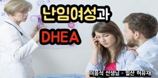 DHEA 와 난임여성의 관계