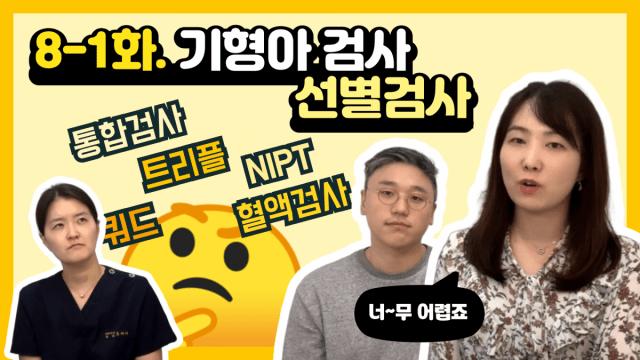 기형아 검사, 『우리동네 산부인과 – 임신과 출산』 3번째 이야기.1 min read