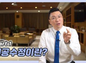 인공수정? 난임 시술의 시작 – 이재호 선생님
